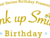 Free! Series Birthday Presents Link up Smile..