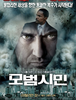 [영화] 모범시민 ( Law Abiding Citizen, 2009 )
